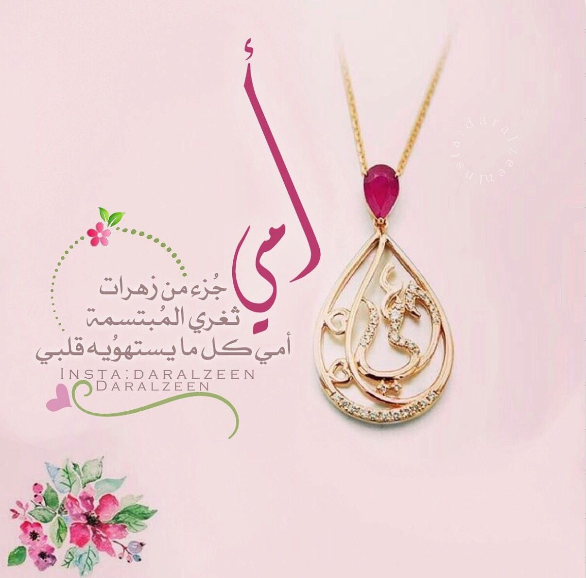 أمي جنتي Islamic Art Calligraphy Its Friday Quotes Mom And Dad