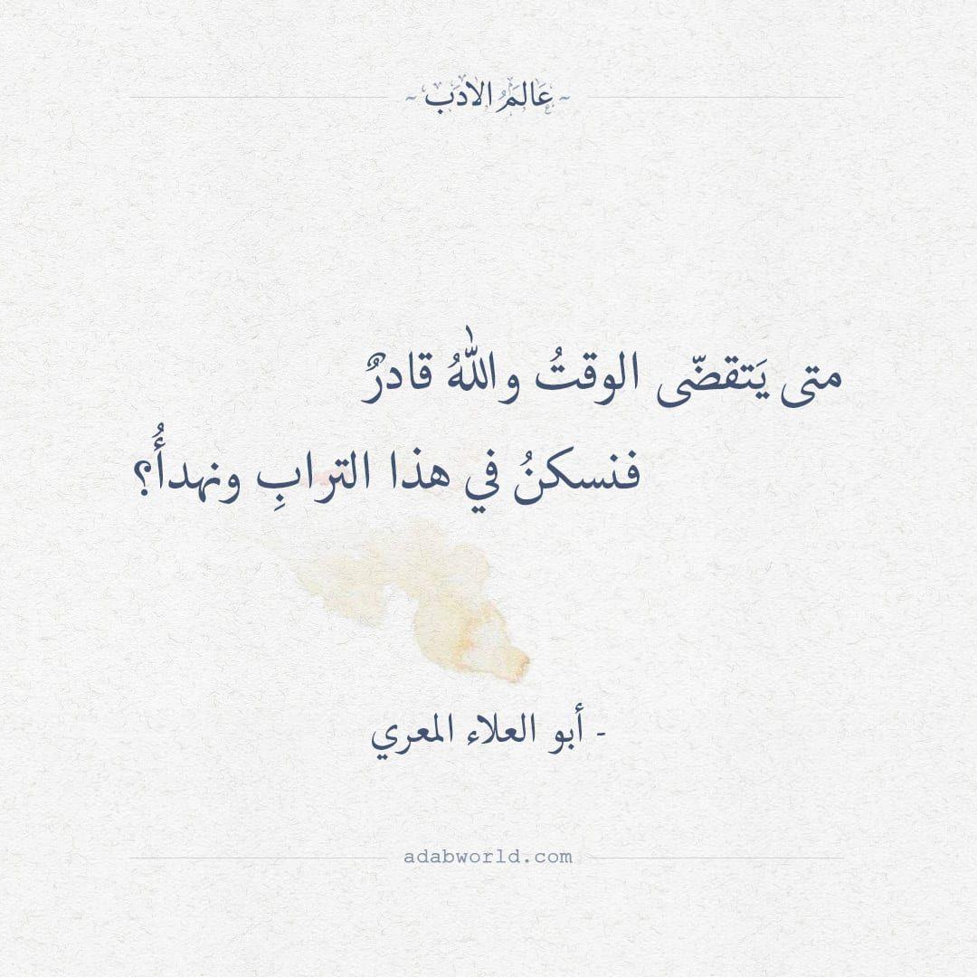 أبيات شعر في في الكآبة أبوالعلاء المعري عالم الأدب Short Quotes Love Cool Words Need Quotes