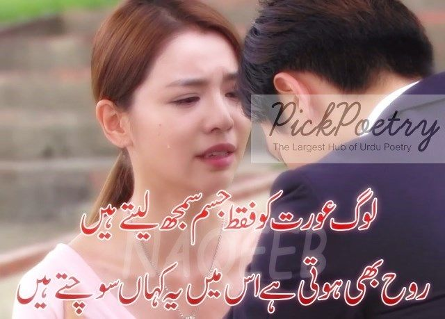 aansu shayari wallpaper | aansu shayari images | Pinterest | Sad ...