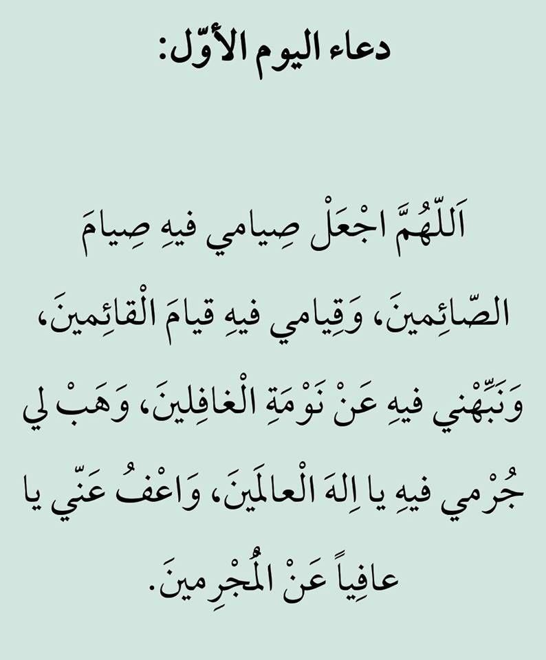 دعاء اليوم في رمضان 1441 لكل يوم دعاء جميع ادعية شهر رمضان 2020 Ramadan Quran Math