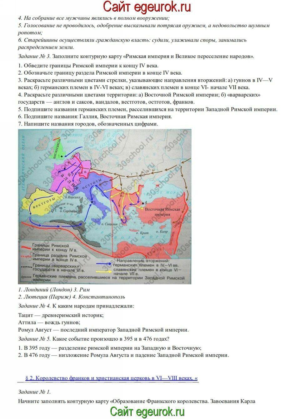 Решебник к учебнику русскому языку с.и.львова 5 класс параграф