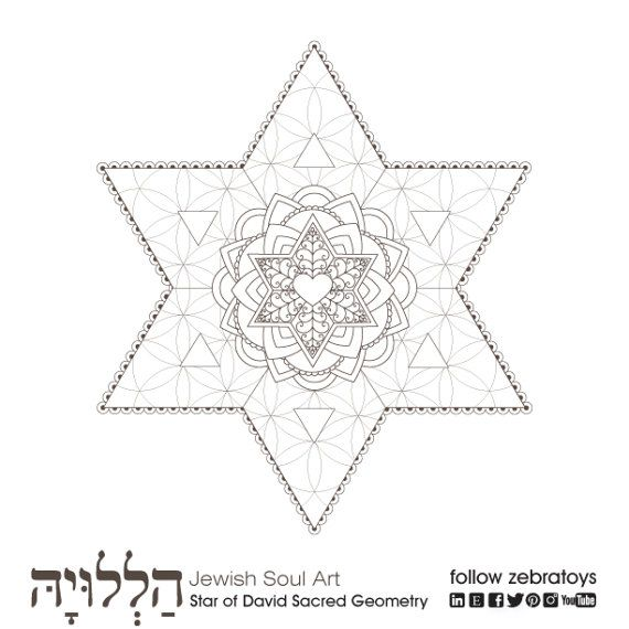 Star of David-Flower of Life-Passover Coloring Page-1 Printable ...