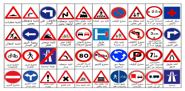 مكتب نبيه وجورج صليبا Traffic Symbols Road Safety Signs Road Signs