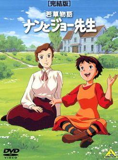 نوار باليابانية 若草物語ナンとジョー先生 بالروماجي Wakakusa Monogatari Nan To Jō Sensei مسلسل رسوم متحركة أو أنمي من إنتاج شركة Anime Childhood Characters Old Cartoons