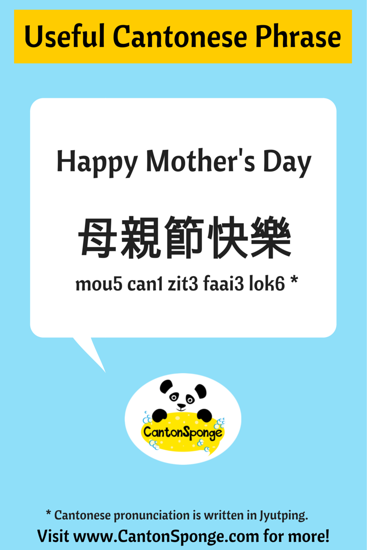 Mothersday Is Just Around The Corner Learn A New Cantonese Phrase