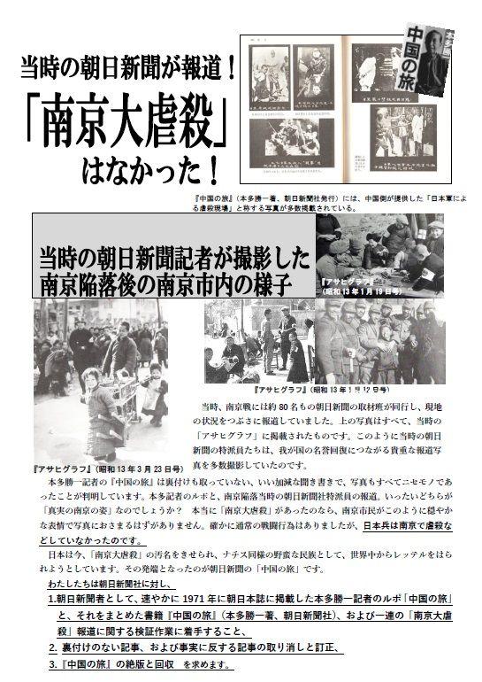 朝日新聞チラシ第2回(裏)