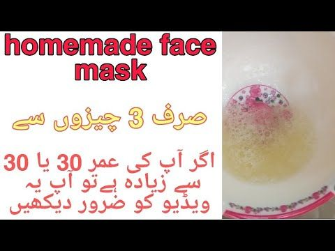 Photo of Egg white face Mask at home| Egg Face pack For loose skin, Skin Tightening | skin care routine