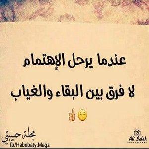 رمزيات عن عدم الأهتمام للواتساب صور رمزيات عن الاهتمام والاهمال للأنستقرام Photo Quotes Arabic Words Quotes