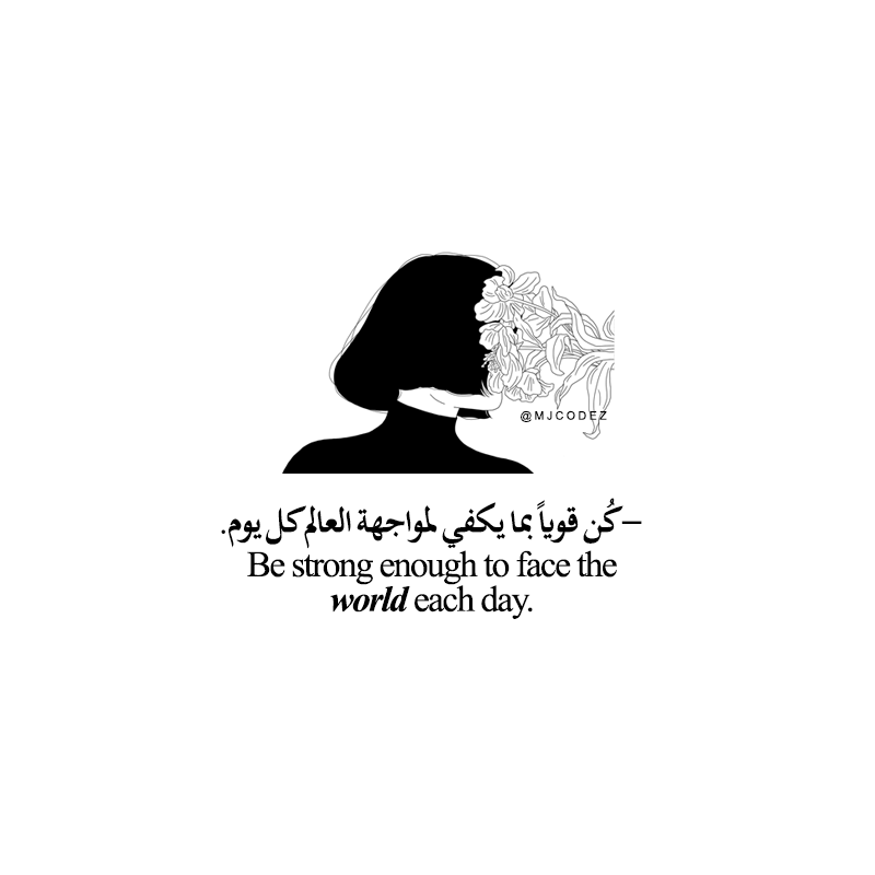 Mjcodez Arabic Quotes With Translation Beautiful Arabic Words Wisdom Quotes Life