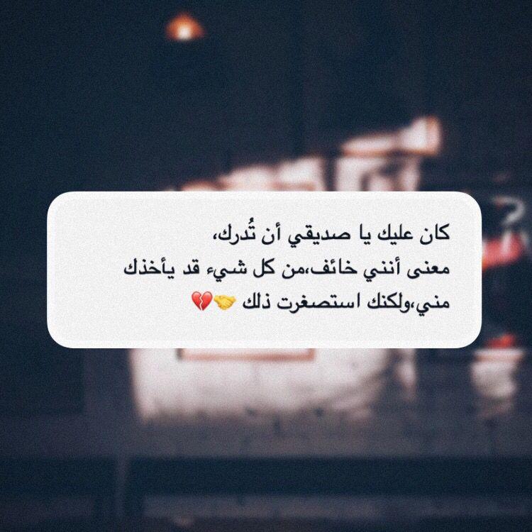 Arabicquotes Arabic Quotes غزل قفشات شعريه كلام جميل حب Quotes كتابات رومانسيه Arabic Quotes Quotes Sayings