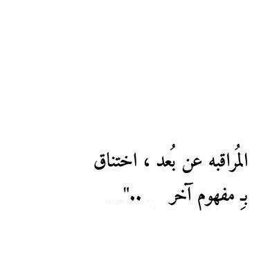 أن أراقبك عن بعد Luxury Quotes True Words Arabic Words