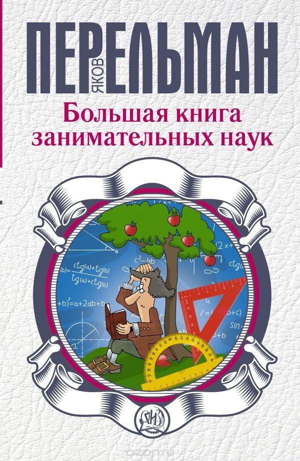 Здоровое питание. Плакат. | купить школьный учебник в книжном.