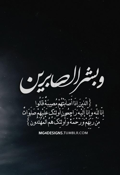 Arabic Calligraphy Quran 2 155 157 و ب ش ر الص اب ر ين 155 ال ذ ين إ ذ ا أ ص اب ت ه م م ص يب ة ق ال وا إ ن Islamic Love Quotes Quran Quotes Quran