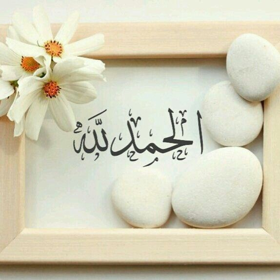 Pin By Ndira Latreche On الح م ـــــد لل ــــــه Islamic Wallpaper Quran Quotes Inspirational Alhamdulillah For Everything