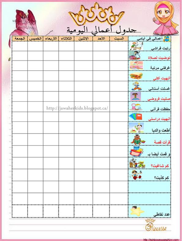 Jawaher Kids Nisaa جدول تتبع أعمال الطفل اليومية و الأسبوعية مع الصلوات الخمس Baby Education Muslim Kids Activities Kids Education