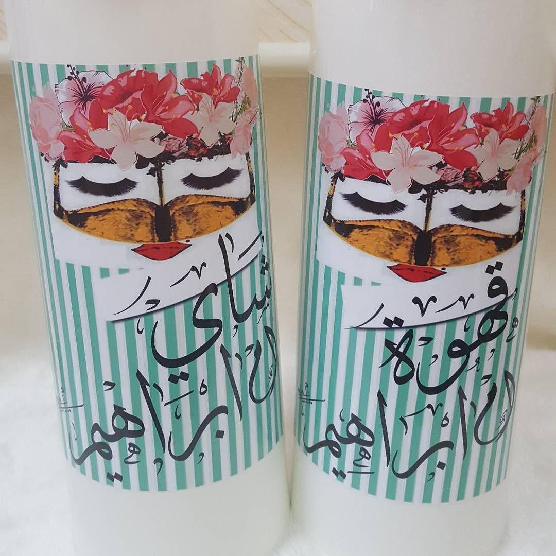 ӝميني سنااك On Instagram ترامس الجبيل الاحساء الرياض الشرقية الشرقيه الدمام الجنوب قهوة ضيافة Instagram Posts Beverage Can Deco