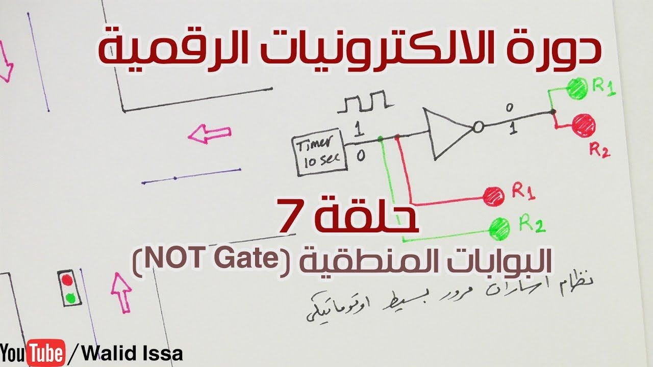 دورة الالكترونيات الرقمية 7 البوابات المنطقية بوابة Not Gate Timer Youtube