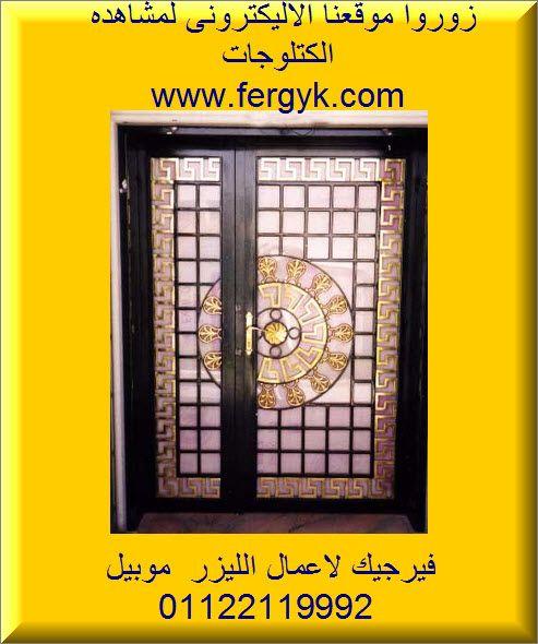 فيرفو رجيه أبواب ليزر سلالم كريتال ليزر أشكال وتصميمات ديكور من الحديد تقطيع ليزر فيرجيك 01122119992 للقصور والفلل وقاعا Locker Storage Storage Lockers