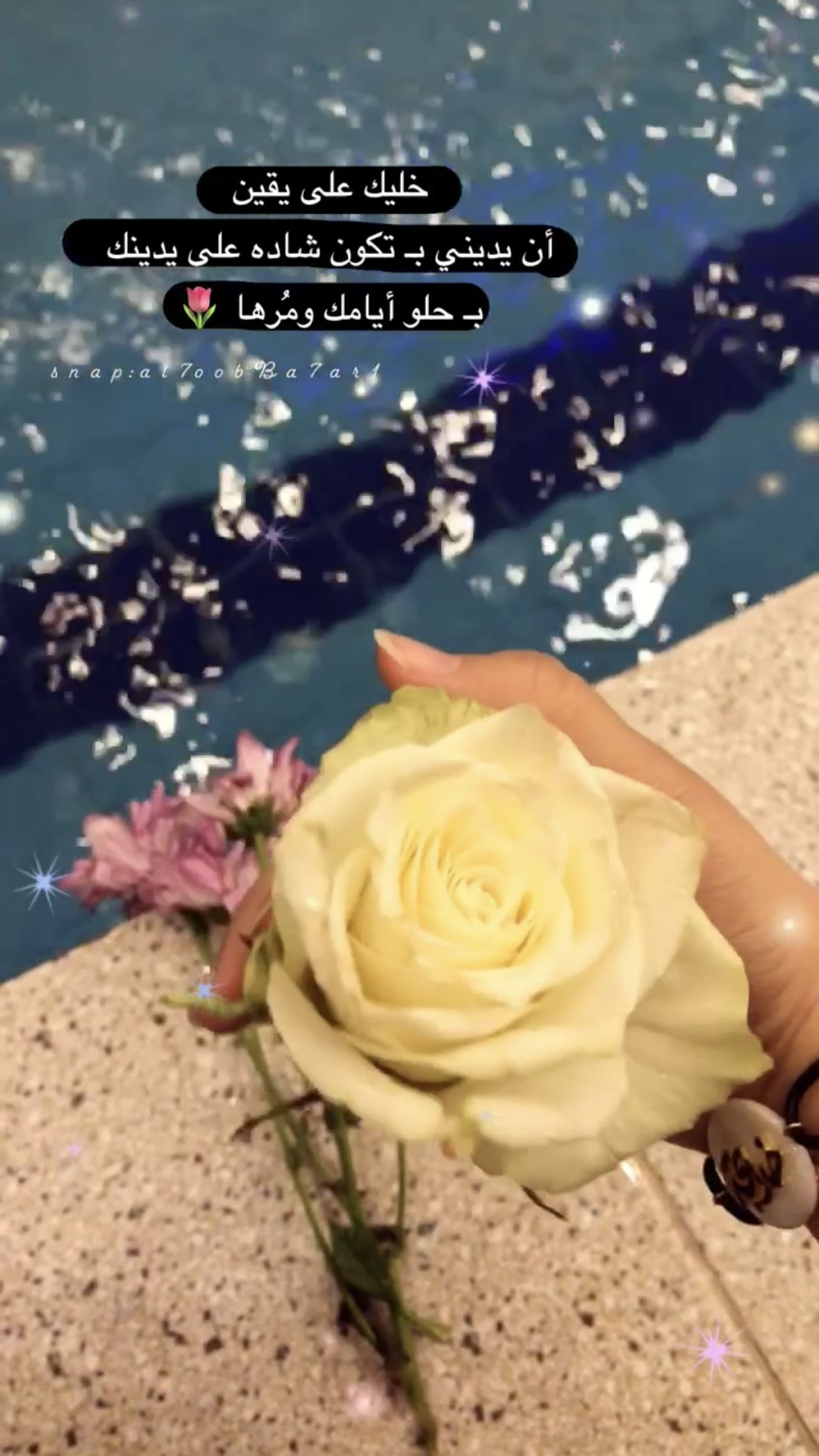 Pin By Rima Ali On يوووشا Snapchat Quotes Arabic Love Quotes Beautiful Quotes