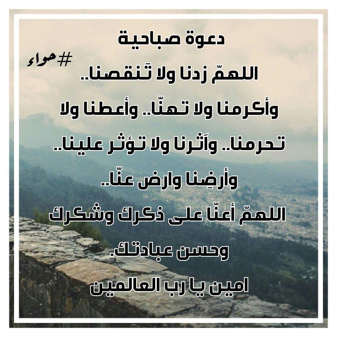 دعاء الصباح ادعية اسلامية دعوة صباحية دعاء اسلام Weather Weather Screenshot