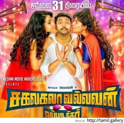 Sakalakalavallavan Tamil Movie Review Tamil Movies Portal Tamilwire Net Full Movies Download Movies Movies To Watch Online