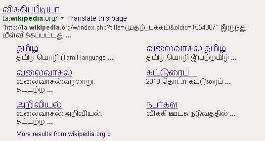 Tamil wikipedia tamil pongal pinterest tamil wikipedia mightylinksfo Image collections