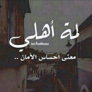 عبارات عن الاهل والعزوه عبارات عن الاهل والاحباب Beautiful Arabic Words Romantic Words Love Words