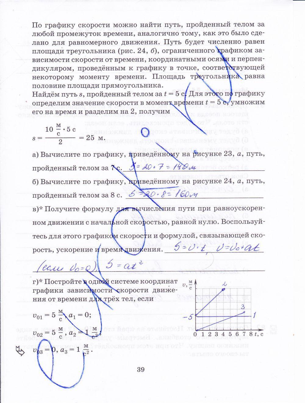 Задание № 786. Русский язык, 6-7 класс, практика. Сборник задач и.