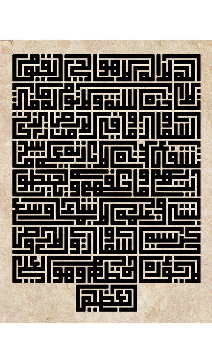 Ayatul Kursi Arabic Calligraphy Seni Kaligrafi Kaligrafi Islam Kaligrafi