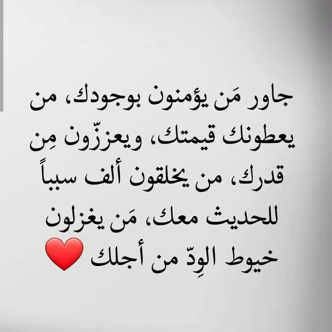 Pin By نوف الدوسري On Quotes Sayings Words Quotes Quotes Words