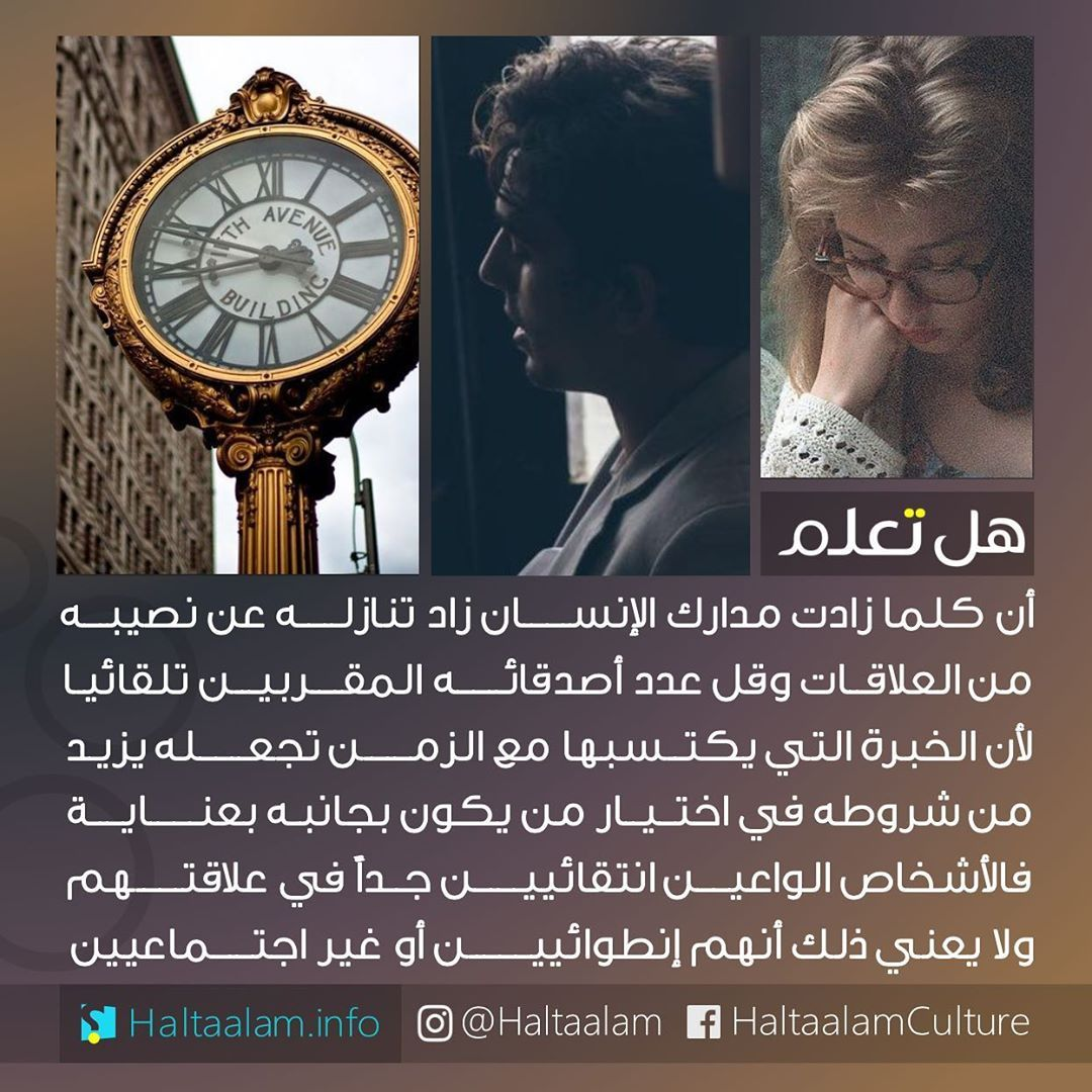 Pin By Tati Ibrahim On هل تعلم Did You Know Words Info