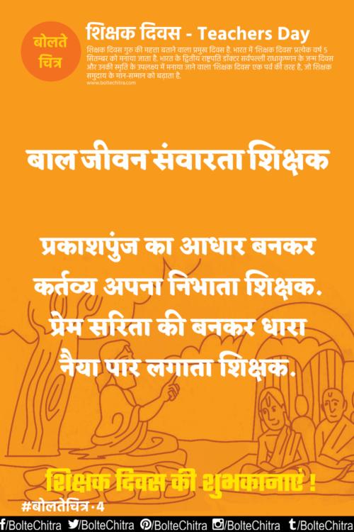 ग र व दन य ग र मन त र श क षक द वस पर स स क त श ल क Teachers Day Shlokas Hindi Poems On Teachers Teachers Day Teacher