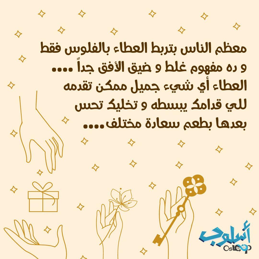 العطاء Education Quotes Quotes Motivation