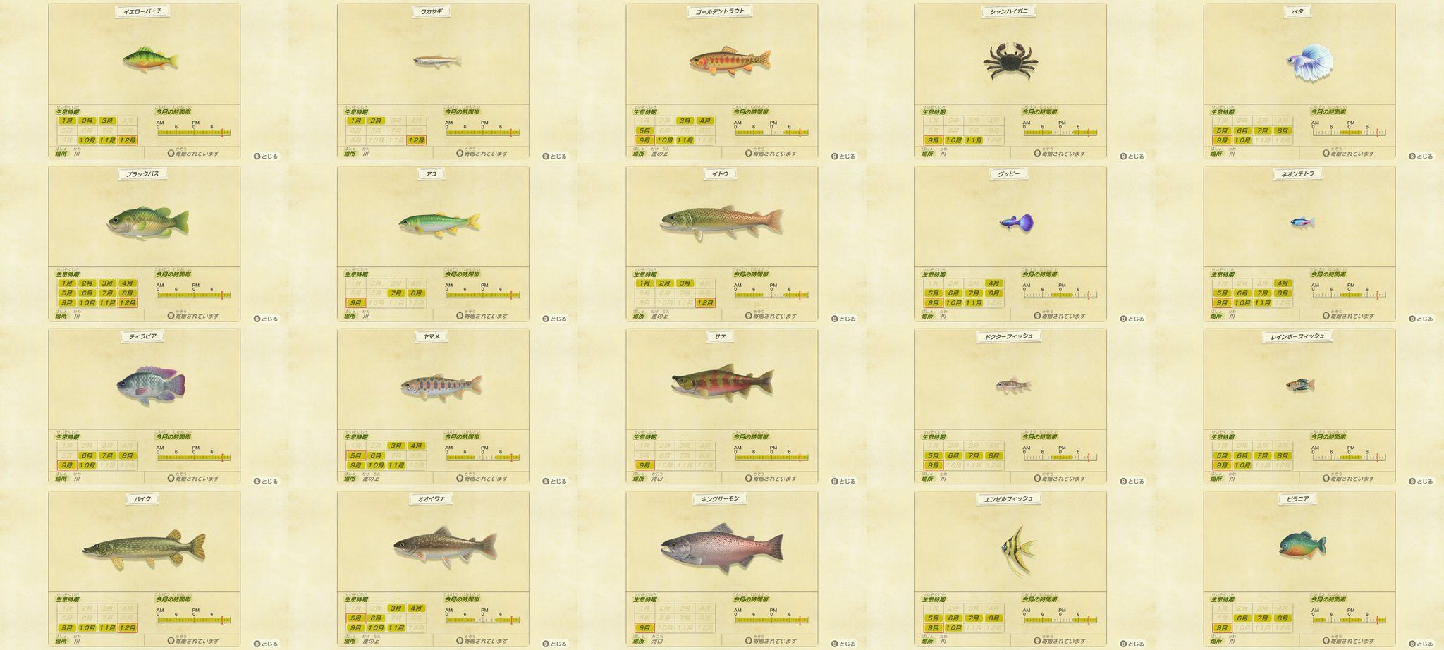 あつ森 7 月に釣れる魚