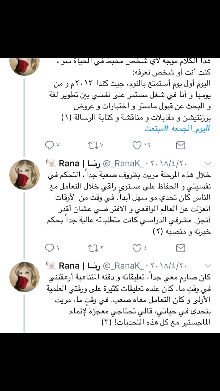Pin By Samyah On تغريدات جميلة