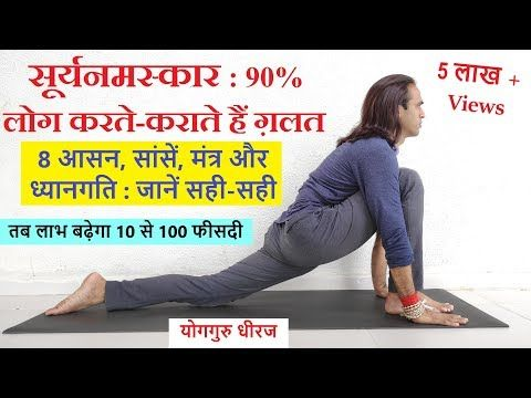 surya namaskar  right method poses breathing