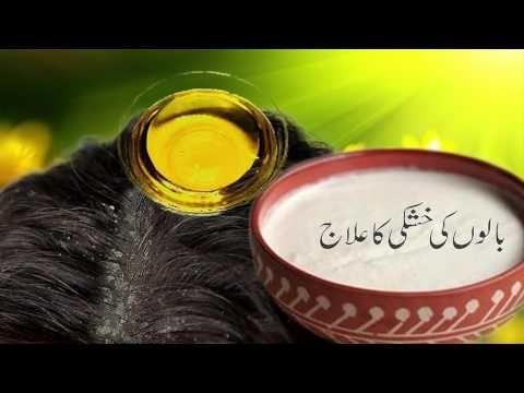 Hair Dandruff Solution 100% result urdu hindi - CLICK HERE ...