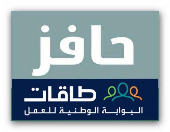 Hafiz تحديث حافز 3 الجديد اليوم ورابط موقع تمديد حافز حافز إلى طاقات بالفيديو طريقة الدخول والتحديث لحافز Background Powerpoint My Images Company Logo