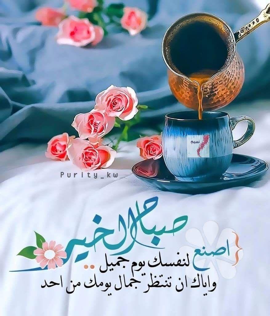 لعشاق نور الصباح و رائحة القهوة لعشاق التفاصيل الصغيره التي يصنعونها لأن Good Morning Greetings Beautiful Morning Messages Good Morning Arabic