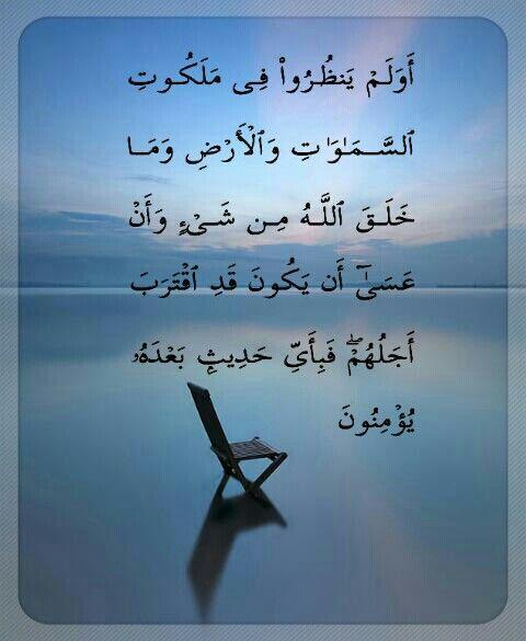 تأمل في خلق الله Quran Verses Islamic Quotes Quran