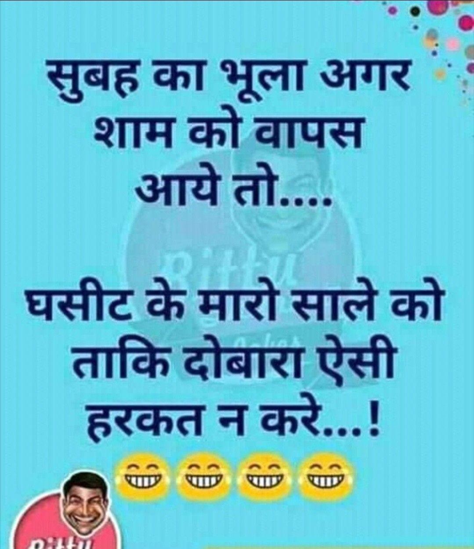 Pin By Nandan Keshri On Funny Jokes In Hindi Funny Jokes Funny Photos