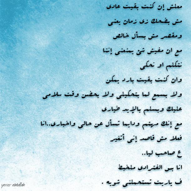معلش إن كنت بقيت عادى Tattoo Quotes Arabic Calligraphy Calligraphy