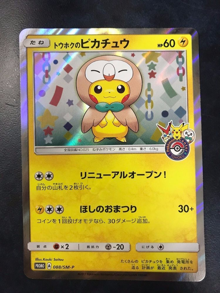 pokemon center card tohoku rowlet poncho pikachu card promo 088 sm p