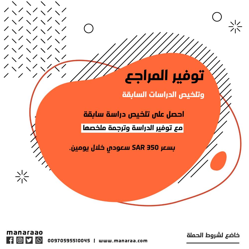 احصل على تلخيص دراسة سابقة مع توفير الدراسة وترجمة ملخصها بسعر 350 ريال سعودي خلال يومين المنارة للاستشارات Pie Chart Chart