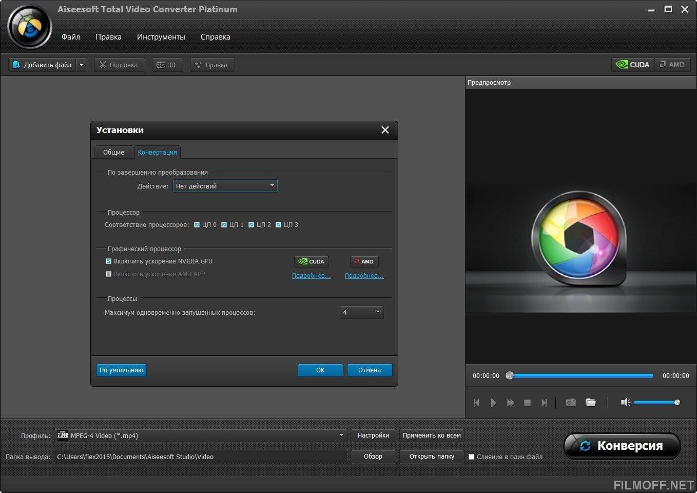 aiseesoft total video converter free registration key code