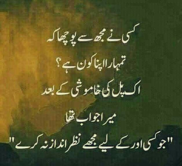 Saaadddiii Urdu quotes, Urdu words, Best urdu poetry images