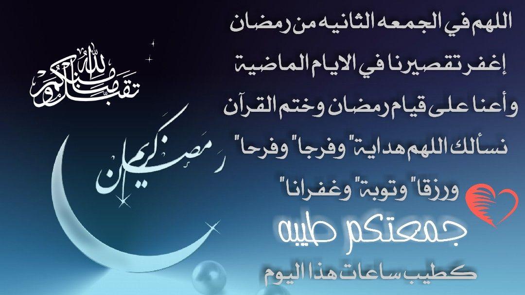 الجمعه الثانيه من رمضان Ramadan Ramadan Kareem Kareem