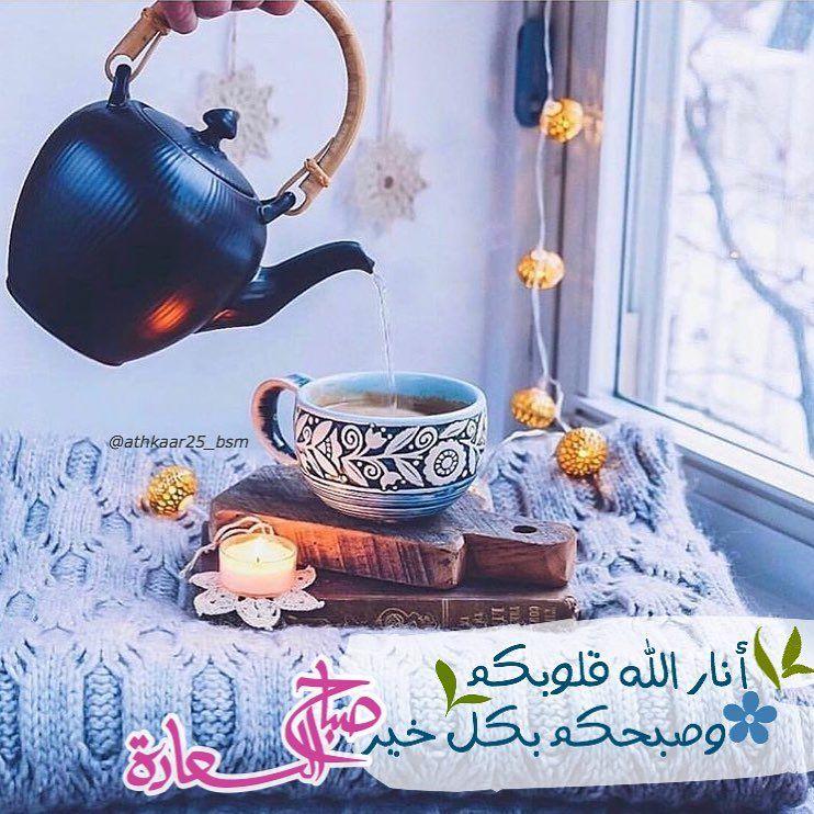 حساب أذكار On Instagram صباح الخير صباح صباحيات رمزيات صور يسعد صباحكم Christmas Phone Wallpaper Good Morning Arabic Good Morning Greetings