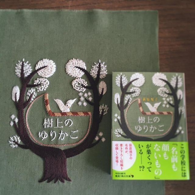 装丁の刺繍、実物は本のサイズより大きく刺しました。 ・ ・
