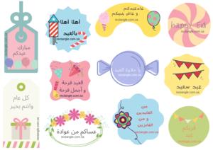 عيديتنا لكم منتج مجاني ثيمات عيد الفطر Happy Eid Eid Crafts Paperclip Crafts